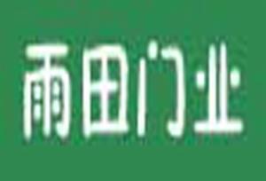 雨田门业加盟