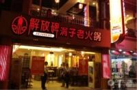 重庆解放碑洞子老火锅北京顺义店