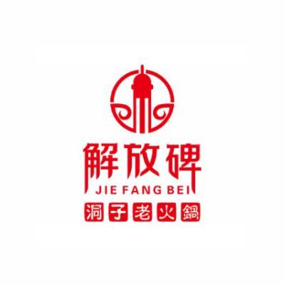 重庆解放碑洞子老火锅加盟