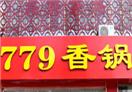 779香鍋加盟