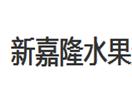 新嘉隆水果超市>                     </a>                 </li>                                      <li>                     <a href=
