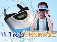 优倍视数码眼部舒缓仪
