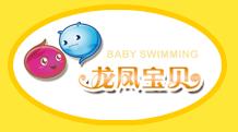 龙凤宝贝婴儿游泳馆加盟