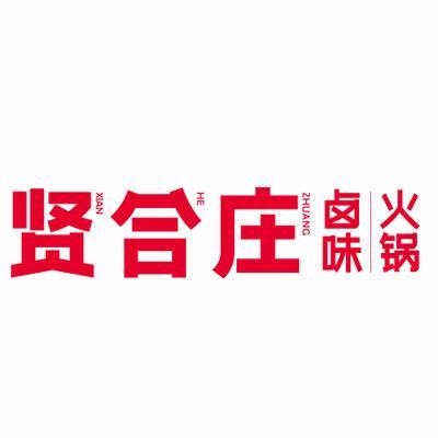 贤合庄火锅加盟