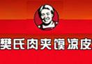 樊氏肉夹馍凉皮>                     </a>                 </li>                                      <li>                     <a href=