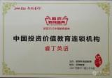 2015中國投資價值教育連鎖機構