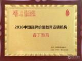 2016中國品牌價值教育連鎖機構