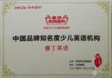 2015中國品牌知名度少兒英語機構
