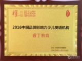 2016中國品牌影響力少兒英語機構