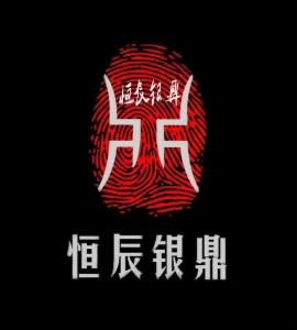 恒辰银鼎时尚自助火锅加盟