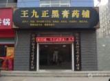 王九正膏药铺南阳店
