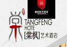 棠枫艺术酒店加盟