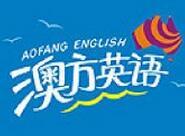 澳方英语加盟