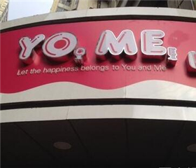 YOME鲜酿酸奶