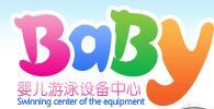 爱婴婴童会所