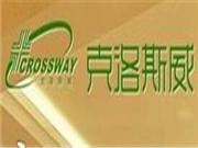 克洛斯威硅藻泥
