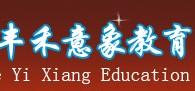 丰禾意象教育