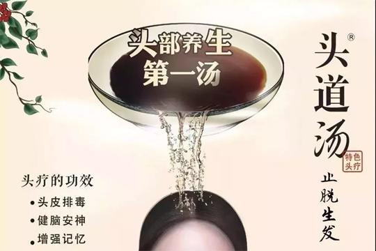 頭道湯頭療養發館加盟