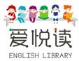 爱悦读英语加盟
