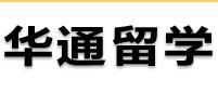 华通留学>                      </a>                     </li>                     <li>                         <a href=