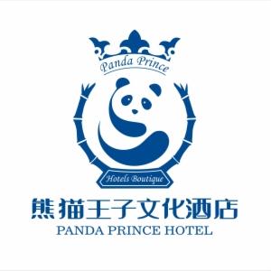 熊猫王子文化酒店