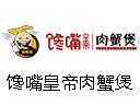 馋嘴皇帝肉蟹煲>                      </a>                     </li>                     <li>                         <a href=