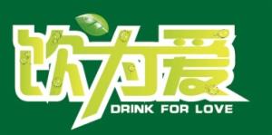 飲為愛飲品