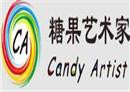糖果艺术家