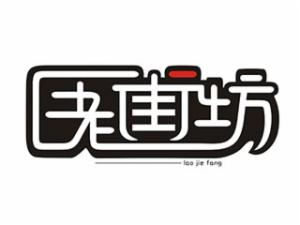 老街坊火锅