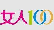 深圳女人100内衣加盟