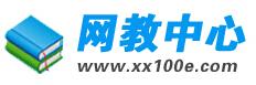 中国网教中心