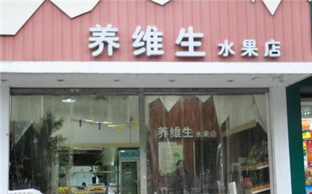 养维生水果店