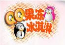 宇飞QQ果冻冰淇淋
