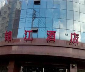 锦江酒店加盟店