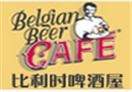 比利时啤酒屋