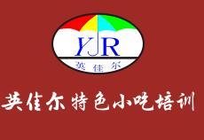 英佳尔特色小吃培训>                      </a>                     </li>                     <li>                         <a href=