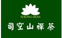 司空山禅茶