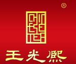 王光熙茶业