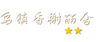 香榭丽舌酒店>                     </a>                 </li>                                      <li>                     <a href=