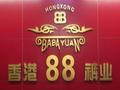 香港88褲業