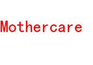 mothercare童装