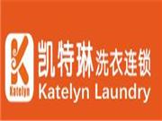 凱特琳洗衣連鎖
