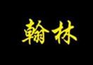 淄博翰林皇家皮革修复