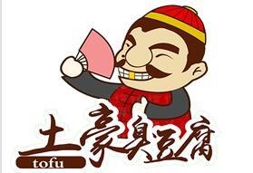 土豪臭豆腐