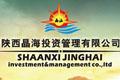 陕西晶海投资管理