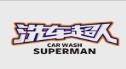 洗车超人汽车服务