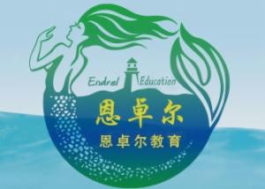 恩卓爾英語海洋教育