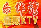 乐伴湾量贩KTV