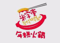 米字旁年糕火锅