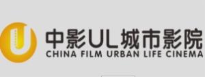 中影UL城市影院